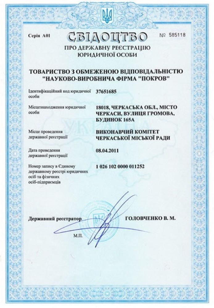 Template – Certificate of Conformance Template
